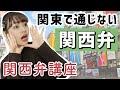 【関西弁講座】関東で通じない関西弁|イントネーションでバレるエセ関西弁【方言】