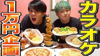 【大食い】カラオケで1万円使い切るまで帰れません!!!!