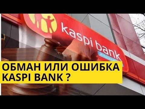 #kaspigold Каспи обман