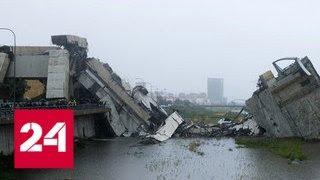 Смотреть видео В Генуе обрушилось 200 метров моста. Погибли 11 человек - Россия 24 онлайн