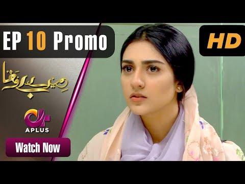 Pakistani Drama | Mere Bewafa – Episode 10 Promo | Aplus Dramas | Agha Ali, Sarah Khan, Zhalay