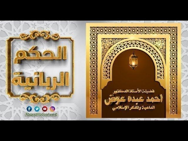 لا حظ في الاسلام لمن ترك الصلاة  ||الحكم الربانية || الأستاذ الدكتور أحمد عبده عوض
