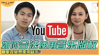 【Music Talk】如何在Youtube合法使用音乐版权
