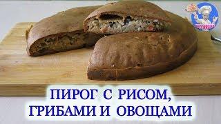 Заливной пирог с рисом, грибами и овощами! Вторые блюда! ВКУСНЯШКА