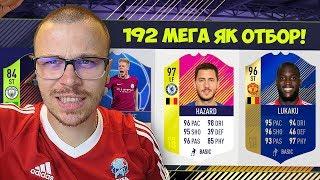 FIFA 18 НОВ МЕГА ЯК 192 РЕЙТНАТ ДРАФТ! НАЙ - ГОЛЯМАТА МИ ЗАГУБА?