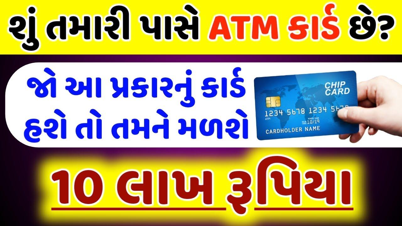 આ ATM કાર્ડ પર તમને મળશે 10 લાખ રૂપિયા : જાણો ક્યારે મળશે આ પૈસા? Benefits of ATM Card?