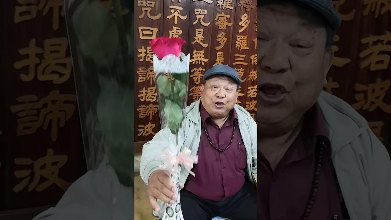 2020年2月14日慶情人節快樂 - YouTube