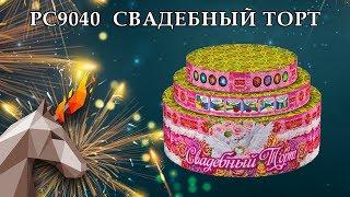 PC9040 Свадебный торт (0,8