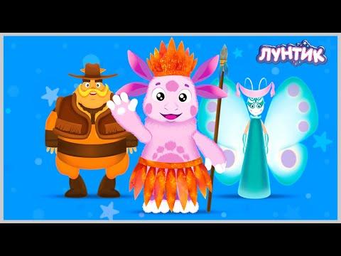 Лунтик Карнавал игры для детей Костюмированный детский праздник Оденься как Хочешь