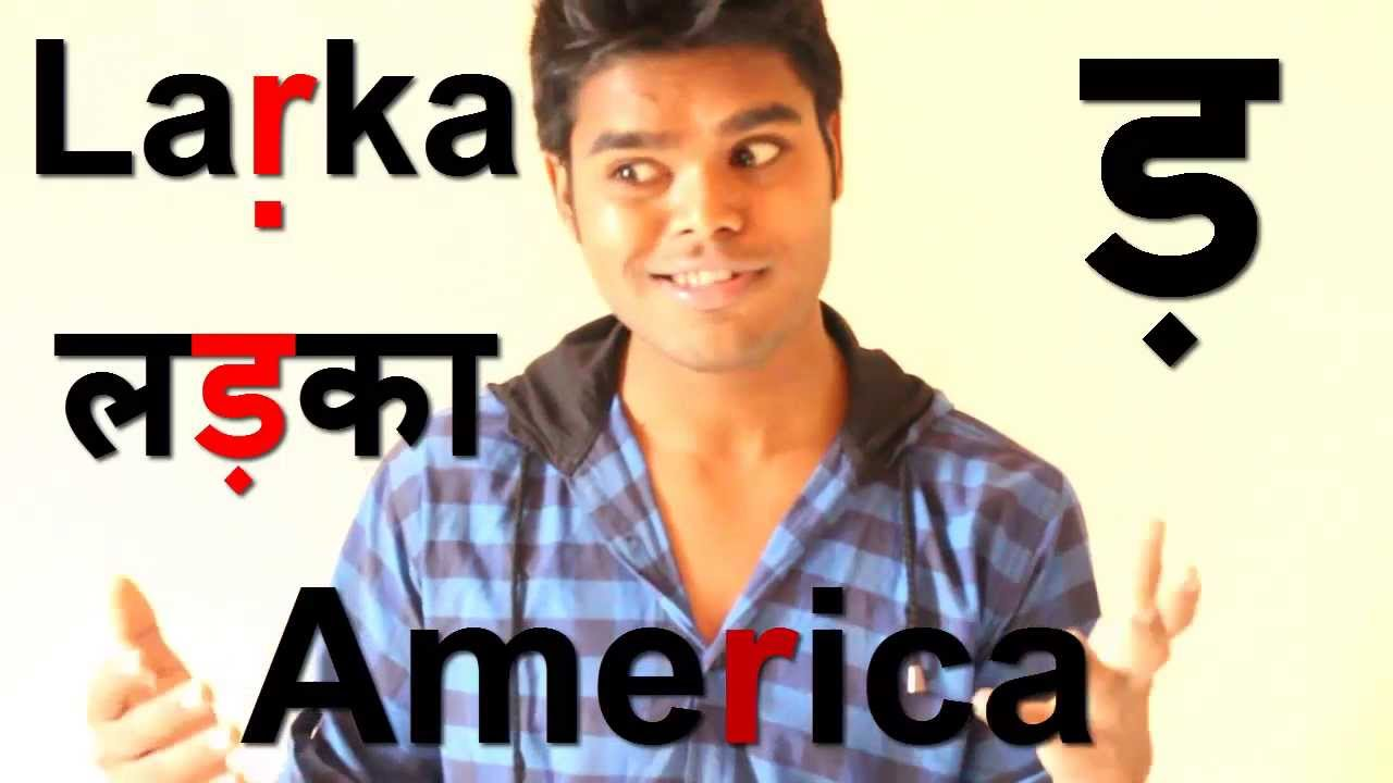 Learn Hindi Pronunciation - ड़