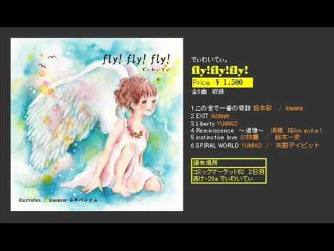 でぃわいてぃ。「fly!fly!fly!」 2012/8/11 C82 西け26a