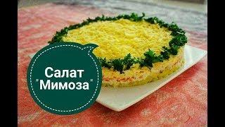"""Салат """"Мимоза"""". Рецепт салата """"Мимоза"""" I Afa's foodland ru"""