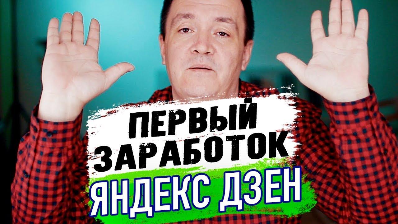 Первый заработок на Яндекс Дзен. Итоги второй недели ведения канала