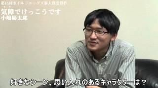『気障でけっこうです』小嶋陽太郎 著者インタビュー