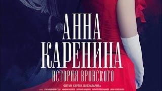 «Анна Каренина. История Вронского» — фильм в СИНЕМА ПАРК
