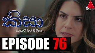 Kisa (කිසා)   Episode 76   07th December 2020   Sirasa TV Thumbnail