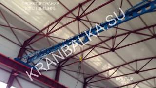 видео Кран-балка опорная электрическая г/п 2 тонны пролет 13,5 метров – изготовление и монтаж