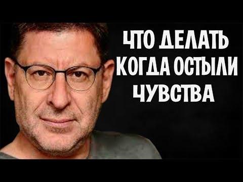 МИХАИЛ ЛАБКОВСКИЙ - ЧТО ДЕЛАТЬ КОГДА ОСТЫЛИ ЧУВСТВА
