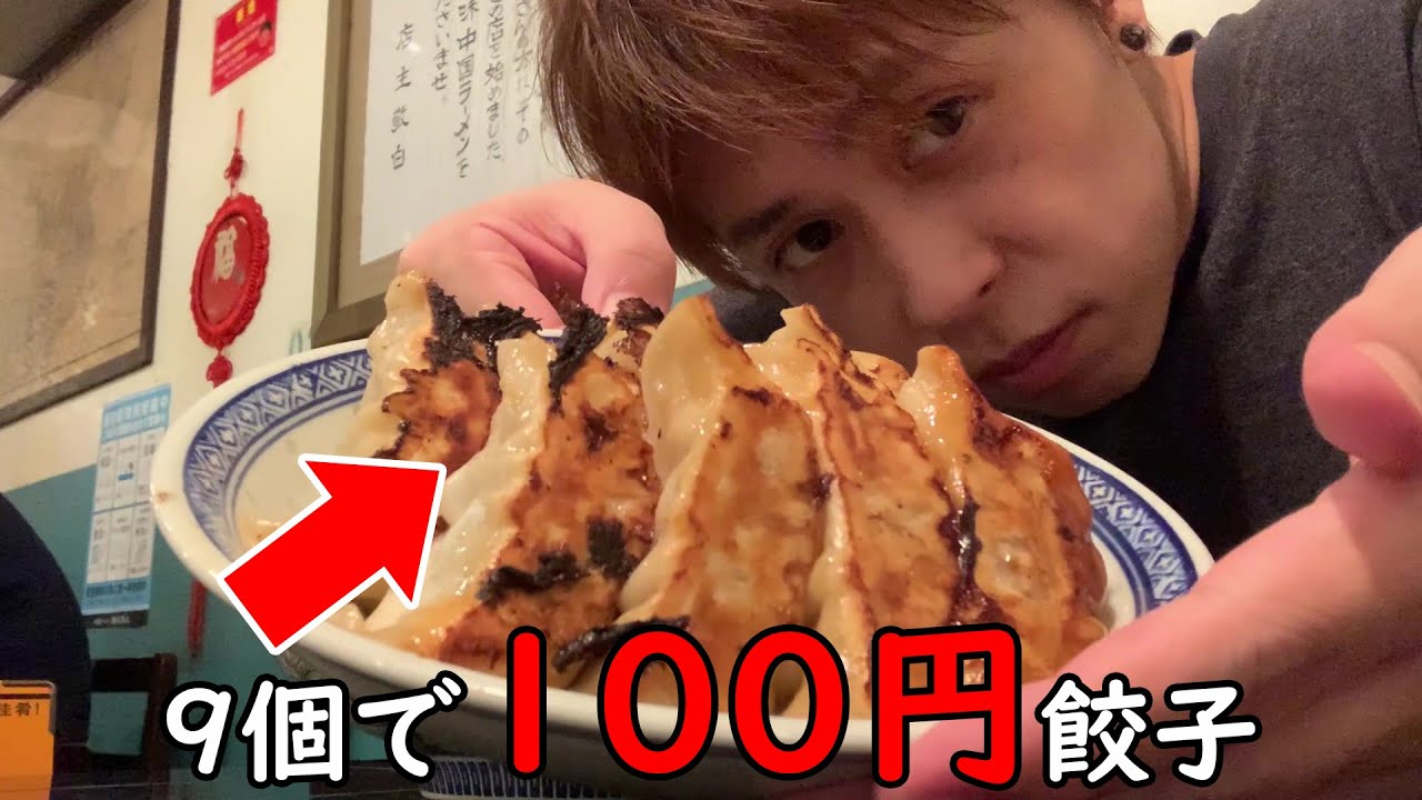 揚州商人でラーメンと9個100円の餃子食べたらヤバかった【中華料理】