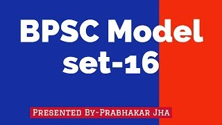64th BPSC practice set - 16 | 64th BPSC Test Series - 16| 64th BPSC Mock Test - 16 | Bpsc online set