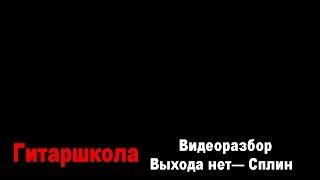 Видеоразбор Выхода нет - Сплин