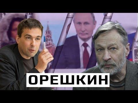 Дмитрий Орешкин: провинциальный