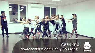 Подготовка к большому сольному концерту Open Kids - Open Art Studio