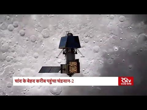 'Vikram' lander successfully