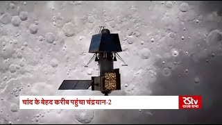 'Vikram' lander successfully separates from Chandrayaan-2 orbiter