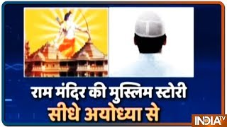 Watch Muslims reaction on Supreme Court& 39 s verdict on Ram Mandir