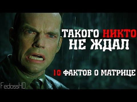 [Факты о Кино] - Матрица: Революция