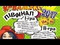 Блюз / Півфінал 2017 / КВН / Кавалерка / Івано-Франківськ