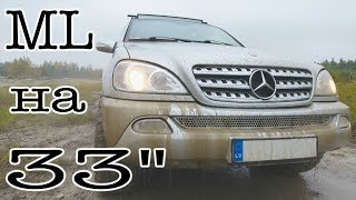МЛка на 33-х грязевых колёсах. Обзор Mercedes ML W163 2003 2.7CRD.