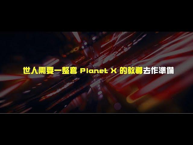 2012榮耀盼望 Vol.452 世人需要一整套Planet X的教導去作準備