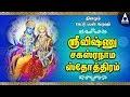 Download Sri Vishnu Sahasranamam Stotram | Sanskrit Slokas | Thousand Names of Sri Maha Vishnu MP3 song and Music Video