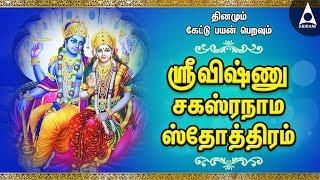 Vishnu Sahasranamam - Sanskrit Slokas - Thousand Names of Sri Maha Vishnu
