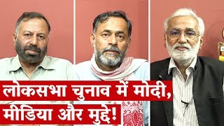 Media Bol, EP 96: Modi Government's Policies and Media In The Time Of Elections