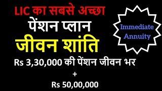 Jeevan Shanti Full Detail in Hindi   LIC Pension Plan   Immediate Annuity