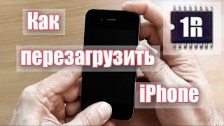Як перезавантажити iPhone, якщо він не включається. Інструкція. www.first-remont.ru/riphone/