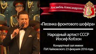 «Песенка фронтового шофёра», солист – народный артист СССР Иосиф Кобзон (Red Army Choir)