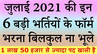 जुलाई 2021 की 6 बड़ी भर्तियां || July 2021 Top 6 Government Jobs
