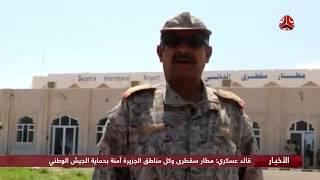 قائد عسكري : مطار سقطرى وكل مناطق الجزيرة آمنة بحماية الجيش الوطني