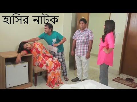 Mosharraf karim  New Comedy Natok 2018 sorol manush | মোশারফ করিম নাটক | সরল মানুষ