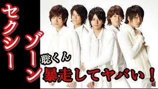 【Sexy Zone】松島聡×菊池風磨 聡君が暴走してヤバいことに! チャンネ...