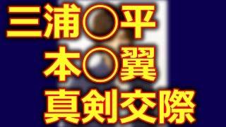 ホテルコンシェルジュの三浦翔平と本田翼が交際中! http://youtu.be/-L...