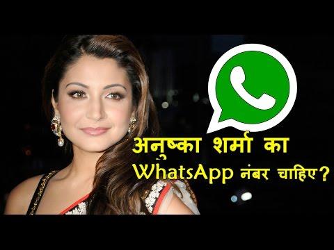 Anushka's WahtsApp number | अनुष्का शर्मा का WhatsApp नंबर चाहिए ?