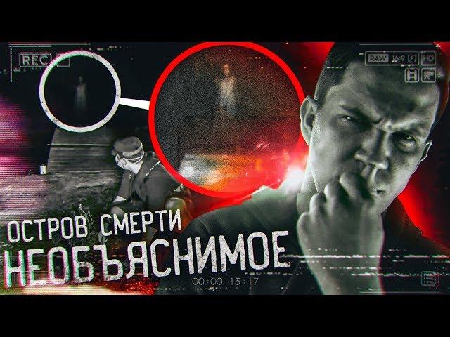 """НЕОБЪЯСНИМОЕ на видео - Разбор """"Ночь на острове с призраками"""""""