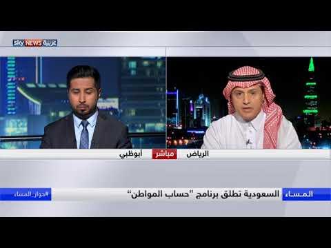 السعودية تطلق برنامج -حساب المواطن-  - نشر قبل 34 دقيقة