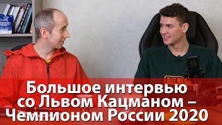 Интервью со Львом Кацманом - Чемпионом России по настольному теннису 2020