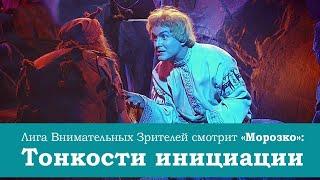 Фильм сказка Морозко инфантильный Иван и тонкости инициации